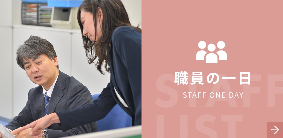 職員一日| STAFF ONEDAY
